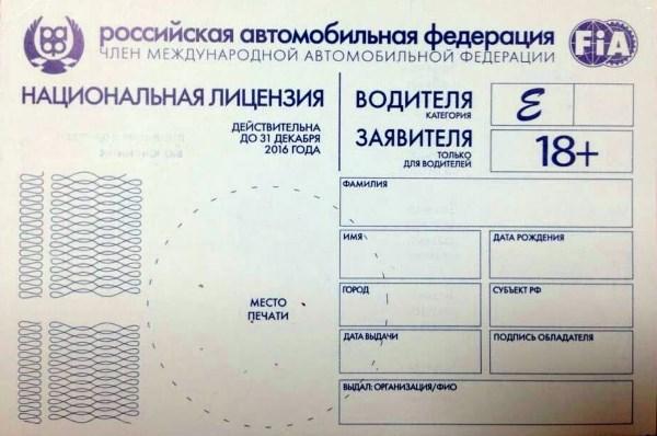 Лицензия Е
