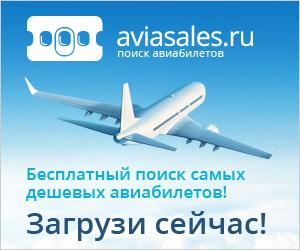 Приложение aviasales.ru