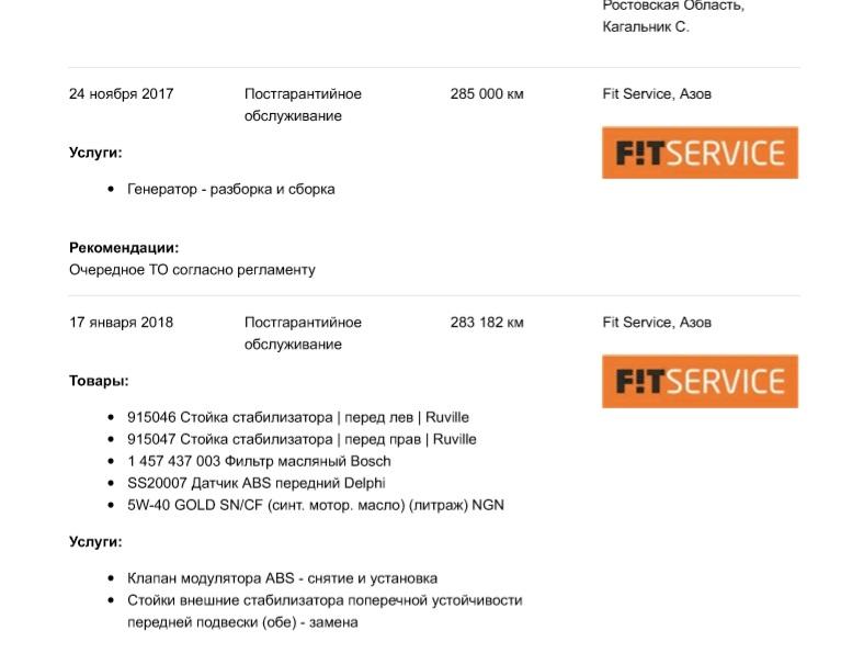 Отчёты о ремонте авто в Автотеке по VIN